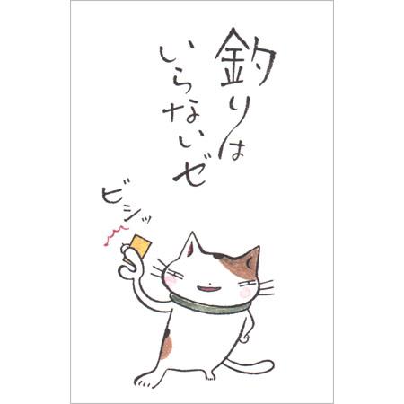 【多目的ぽち袋 釣りはいらないぜ 5枚入り 31146011】猫のイラストがかわいいぽち袋※32冊までDM便可能[紙ING][M在庫-2-E9]