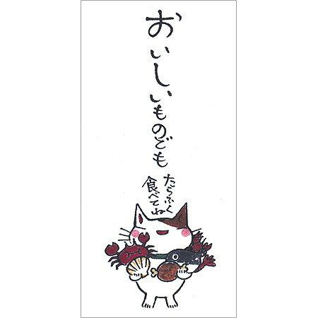 【多目的ぽち袋(長) おいしいものでも 5枚入り 55034708】猫のイラストがかわいい金封※16冊までDM便可能[紙ING][M在庫-2-E9]