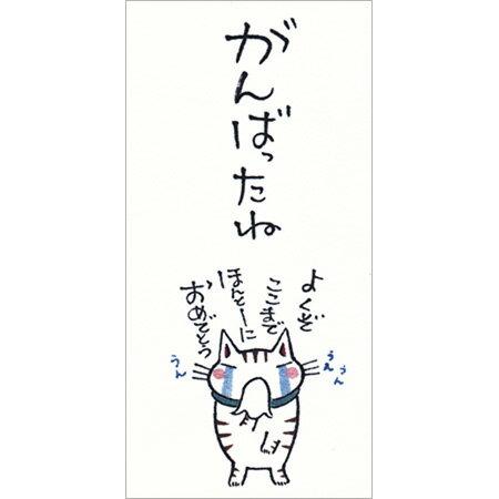 【多目的ぽち袋(長) がんばったね 5枚入り 55034711】猫のイラストがかわいい金封※16冊までDM便可能[紙ING][M在庫-2-E9]