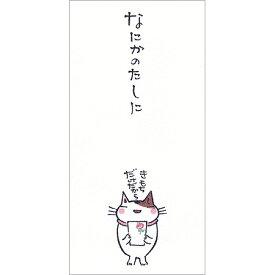 【多目的ぽち袋(長) なにかのたしに 5枚入り 55034712】猫のイラストがかわいい金封※16冊までネコポス便可能[紙ING][M在庫-2-E9]