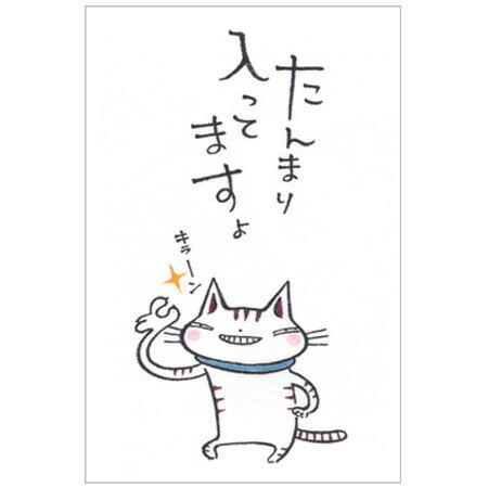 【多目的ぽち袋 たんまり入って 5枚入り 31146001】猫のイラストがかわいいぽち袋※32冊までDM便可能[紙ING][M在庫-2-E9]