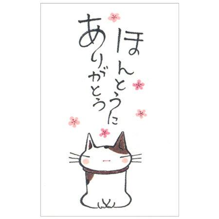 【多目的ぽち袋 ほんとうにありがとう 5枚入り 31146002】猫のイラストがかわいいぽち袋※32冊までDM便可能[紙ING][M在庫-2-E9]