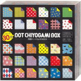 【30柄両面ドットちよがみBox 150×150mm 30柄120枚入 23-2187】両面千代紙がたっぷり入ったBoxセット※1個のみネコポス便可能[ショウワグリム]