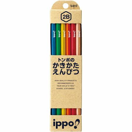 名入れ無料【ippoかきかたえんぴつ 2B ナチュラル 12本入 KB-KNN03-2B】色で使い分けできる書き方鉛筆※4箱までDM便可能[トンボ][M在庫]
