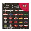 【おりづる フラッグデザイン 150×150mm 24柄各2枚 006120】折り鶴でキレイに国旗が表面に出てくる折り紙※2個ま…
