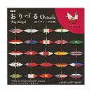 【おりづるフラッグデザイン150×150mm24柄各2枚006120】折り鶴でキレイに国旗が表面に出てくる折り紙※2個までメール便(選択必須)可能[トーヨー]【RCP】