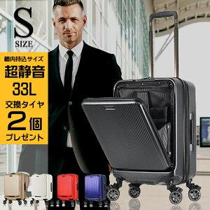 スーツケース 機内持ち込み Sサイズ フロントオープン 交換キャスター付き サスペンションキャスター 8輪 マット加工 キャリーケース 1-4泊対応 33L BRIGHTECH ブライテック ダイヤル式 TSAロック