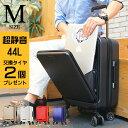 スーツケース Mサイズ フロントオープン 交換キャスター2個付き サスペンションキャスター 8輪 マット加工 キャリーケ…