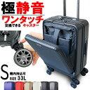 スーツケース 機内持ち込み Sサイズ フロントオープン 交換キャスター付き サスペンションキャスター 8輪 マット加工 …