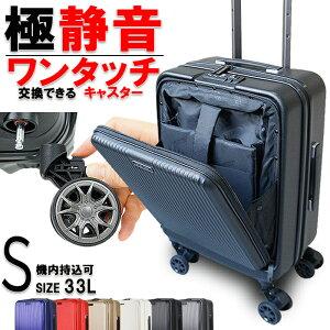 スーツケース 機内持ち込み フロントオープン 交換キャスター付き サスペンションキャスター 8輪 マット加工 キャリーケース 1-4泊対応 33L BRIGHTECH ブライテック ダイヤル式 TSAロック PCホル
