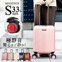 静か過ぎるタイヤ スーツケース 機内持ち込み キャリーケース キャリーバッグ サイレントキャスター Sサイズ BRIGHTEC…