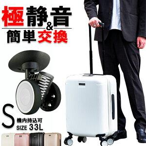スーツケース 機内持ち込み キャリーケース キャリーバッグ 静か過ぎるタイヤ サイレントキャスター Sサイズ BRIGHTECH ブライテック 軽量 TSAロック 4輪 ビジネス 33L かわいい 可愛い おしゃれ