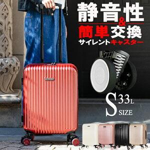 スーツケース 機内持ち込み キャリーケース キャリーバッグ サイレントキャスター Sサイズ BRIGHTECH ブライテック 軽量 TSAロック 4輪 8輪 ビジネス トランク 33L かわいい 可愛い おしゃれ レデ