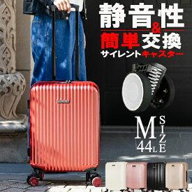 スーツケース キャリーケース キャリーバッグ 旅行かばん 旅行鞄 Mサイズ 44L ファスナー 静音 超軽量 丈夫 中型 トランク おしゃれ TSA ロック ダイヤル式 かわいい 可愛い 4輪 3泊 4泊 5泊 レディース 女性 旅行