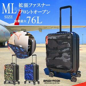 スーツケース mサイズ Lサイズ フロントオープン サスペンションキャスター 8輪 容量拡張ファスナー マット加工 キャリーケース BRIGHTECH ブライテック ダイヤル式 TSAロック PCホルダー ビジネ