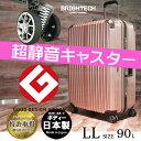スーツケース 衝撃吸収サイレントキャスター キャリーバッグ キャリーケース 日本製ボディー使用 グッドデザイン賞 LL…