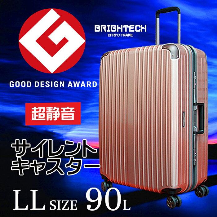 ポイント15倍【特許取得】 スーツケース 日本製ボディー キャリーバッグ キャリーケース あす楽 LLサイズ 90L tsa 送料無料 軽量 大型 一年保証 トランク 旅行かばん オシャレ かわいい 大容量