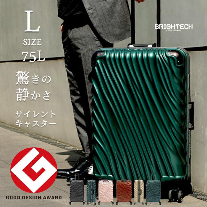スーツケース キャリーバッグ キャリーケース 旅行かばん 旅行鞄 日本製ボディー 超 静音 Lサイズ 75L TSA ロック 軽量 丈夫 大型 トランク オシャレ かわいい 可愛い 大容量 ピンク ゴールド メンズ レディース ビジネス 出張 修学 旅行
