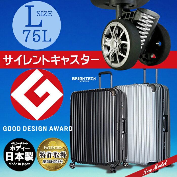 【特許取得】 スーツケース 日本製ボディー 超静音キャスター キャリーバッグ キャリーケース あす楽 Lサイズ 75L TSAロック搭載 送料無料 軽量 大型 一年保証 トランク 旅行かばん オシャレ かわいい 大容量
