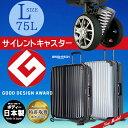 【特許取得】 スーツケース 日本製ボディー 超静音キャスター キャリーバッグ キャリーケース あす楽 Lサイズ 75L TSA…
