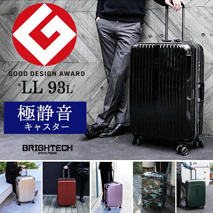 【送料無料】スーツケース キャリーバッグ キャリーバック キャリーケース 旅行かばん 日本製ボディー LL サイズ 93L TSAロック 軽量 軽い 大型 大容量 丈夫 静か 静音 トランク おしゃれ シンプル かわいい ブラック ホワイト ピンク ゴールド シルバー