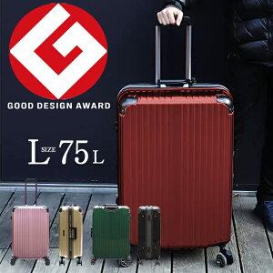 スーツケース キャリーバッグ キャリーケース 特許取得 日本製ボディー 超 静音 Lサイズ 75L TSA ロック ポリカーボネート 軽量 軽い 丈夫 大型 トランク おしゃれ かわいい 大容量 出張 修学