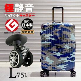 スーツケース キャリーケース キャリーバッグ 特許取得フレーム 日本製ボディー lサイズ TSAロック 超軽量 大型 トランク 大容量 出張 修学旅行 海外旅行