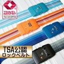 TSAロック スーツケースベルト TSAロック搭載のワンタッチスーツケースベルト TSAロックベルト カラフル シンプル…