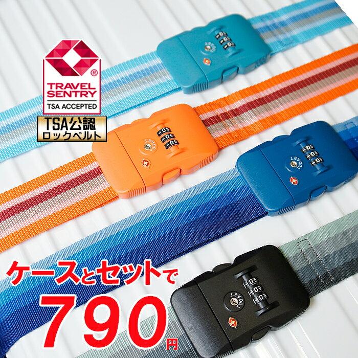 TSAロック スーツケースベルト TSAロック搭載のワンタッチスーツケースベルト TSAロックベルト カラフル シンプル同時購入限定プライス