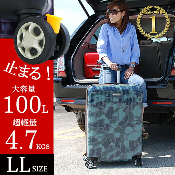 スーツケース キャリーバッグ キャリーケース 一年間保証 日本製ボディー 100L 止まるキャスター LL 無料受託手荷物 送料無料 軽量 大型 トランク 旅行かばん おしゃれ かわいい キャリーバック