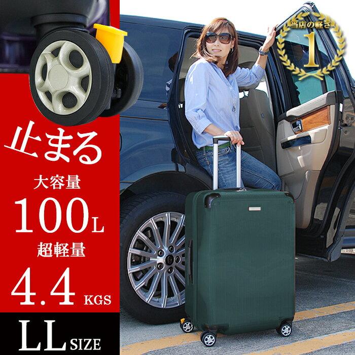 【送料無料】スーツケース キャリーバッグ キャリーバック キャリーケース 旅行かばん 100L LL サイズ 軽量 丈夫 大容量 TSA ロック ダイヤル式 ストッパー付き ファスナー 大型 トランク おしゃれ かわいい 可愛い 白 シルバー ゴールド ビジネス 出張 修学 旅行