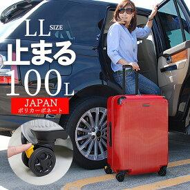 送料無料 スーツケース キャリーバッグ キャリーバック キャリーケース 旅行かばん 100L LLサイズ 軽量 丈夫 大容量 TSA ロック ダイヤル式 ストッパー付き ファスナー 大型 トランク おしゃれ かわいい 白 シルバー ゴールド ビジネス 出張 修学 旅行