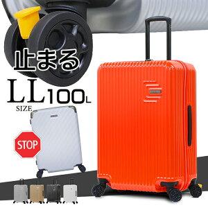スーツケース キャリーバッグ キャリーケース 一年間保証 日本製ボディー 100L 止まるキャスター lサイズ LLサイズ 無料受託手荷物 送料無料 軽量 大型 トランク 旅行かばん おしゃれ かわい