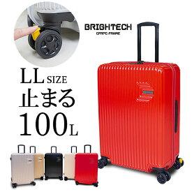 スーツケース キャリーバッグ キャリーケース 日本製ボディー 100L 止まるキャスター LL 無料受託手荷物 送料無料 軽量 大型 トランク 旅行かばん おしゃれ かわいい キャリーバック