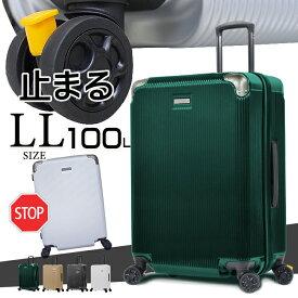スーツケース キャリーバッグ キャリーケース 一年間保証 日本製ボディー 100L 止まるキャスター lサイズ LLサイズ 無料受託手荷物 送料無料 軽量 大型 トランク 旅行かばん おしゃれ かわいい キャリーバック アウトレット品 GO TOトラベル GOTO キャンペーン