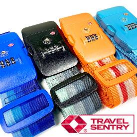 TSAロック スーツケースベルト TSAロック搭載のワンタッチスーツケースベルト TSAロックベルト カラフル シンプル スーツケースと同時購入限定プライス GO TO GO TOトラベル GOTO キャンペーン