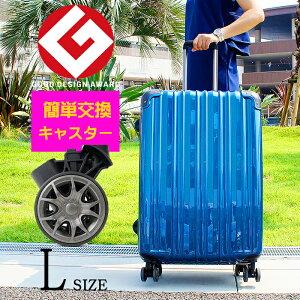 スーツケース キャリーバッグ キャリーバック 静かさが違う 特許取得 キャリーケース L サイズ TSAロック 無料受託手荷物 75L 送料無料 軽量 大型 トランク ケース 旅行かばん おしゃれ TSAロッ