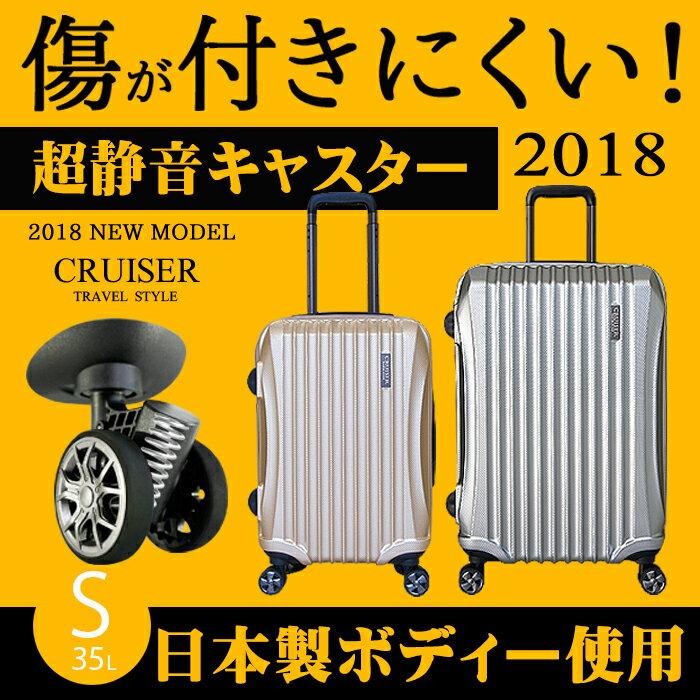 スーツケース キャリーケース キャリーバッグ キャリーバック ダブルキャスター Sサイズ 機内持ち込み可 ファスナータイプ トラベルケース トランク ケース 1日 2日 3日 35L TSAロック 旅行用品 旅行かばん かわいい おしゃれ