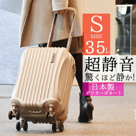 スーツケース キャリーケース キャリーバッグ キャリーバック スーツケース トラベルケース トランク ケース 旅行鞄 Sサイズ 静か 静音 機内持ち込み可 機内持込 機内 ファスナータイプ 1日 2日 3日 35L TSA ロック かわいい おしゃれ シンプル