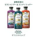 ハーバルエッセンス ビオリニュー シャンプー/コンディショナー 各400ml Herbal Essences | ヘアケア シャンプー ノン…