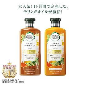 ハーバルエッセンス ビオリニュー シャンプー/コンディショナー 各400ml Herbal Essences
