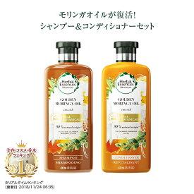 ハーバルエッセンス ビオリニュー ゴールデンモリンガオイル シャンプー&コンディショナー セット 各400ml Herbal Essences