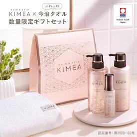 ヘア&スキン キメア (KIMEA) ギフトセット今治産ふわふわフェイスタオル付