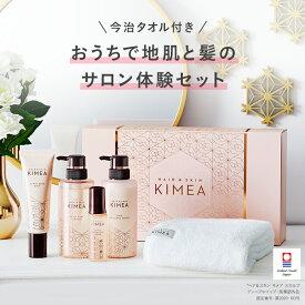 ヘア&スキン キメア (KIMEA) プレミアムギフトBOX 今治産ふわふわフェイスタオル付