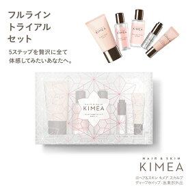ヘア&スキン キメア (KIMEA) フルライントライアルセット