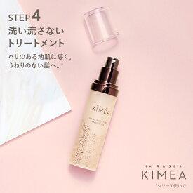 ヘア&スキン キメア (KIMEA) 洗い流さないトリートメント ヘアモイスチャーエマルジョン 50ml