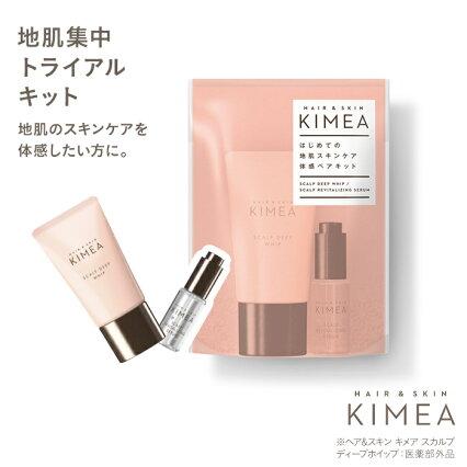 ヘア&スキンキメア(KIMEA)地肌集中ペアトライアルキット
