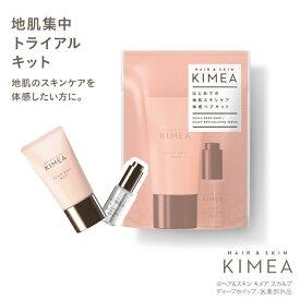 ヘア&スキン キメア (KIMEA) 地肌集中ペアトライアルセット