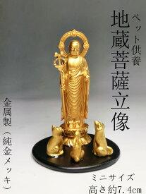 金色 ペット供養 地蔵菩薩像 立像( 純金 メッキ )日本製高岡銅器< 仏像 開運置物 幸運置物 > お地蔵様 5寸 日本製 高岡銅器
