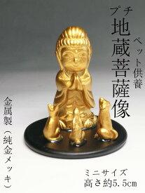 金色 ペット供養 プチお地蔵さま ( 純金 メッキ )日本製高岡銅器< 仏像 開運置物 幸運置物 > 地蔵菩薩 5寸 日本製 高岡銅器